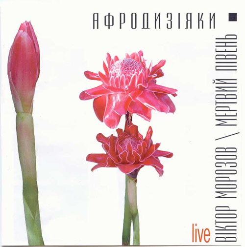Aphrodisiacs CD cover