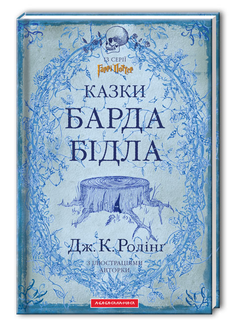 The Tales of Beedle                                                 the Bard book cover