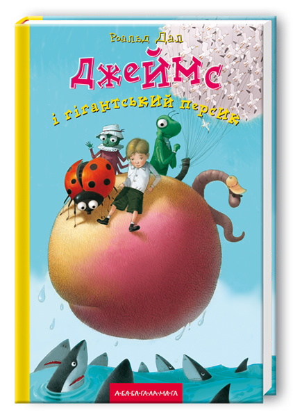 James and the Giant                                               Peach book cover