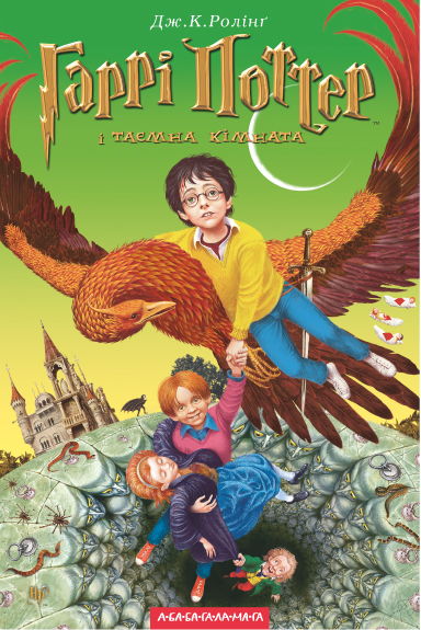 harry potter and the chamber of secrets book report