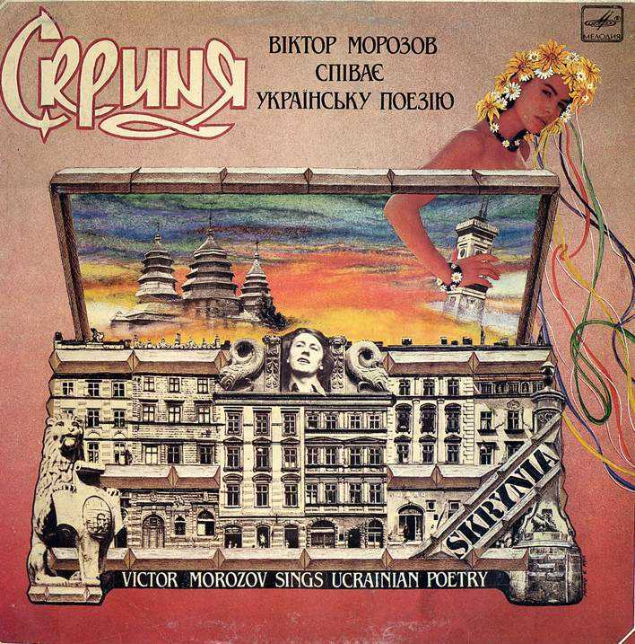 LP Skrynia Cover